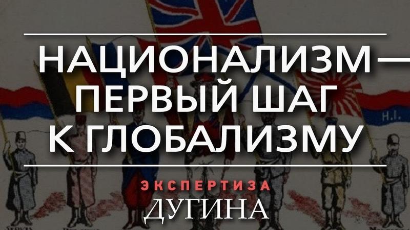 Александр Дугин. Главная ложь национализма