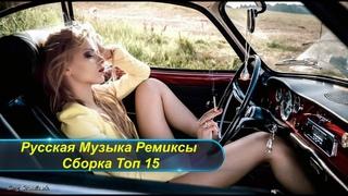 🔴►Русская Музыка Ремиксы Сборка Топ 15 🔥✅