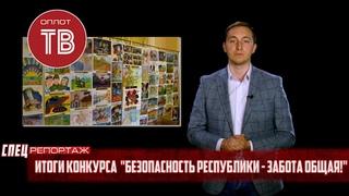 Итоги конкурса «Безопасность Республики - забота общая!». Спецрепортаж
