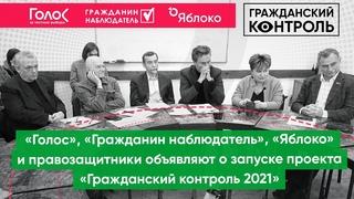 «Гражданский контроль 2021» начинает работу и объявляет набор наблюдателей на выборах