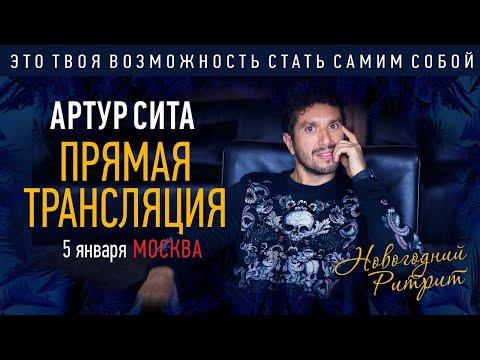 Артур Сита - 05.01.2020 Вторая встреча. Прямая трансляция новогоднего ритрита в Москве