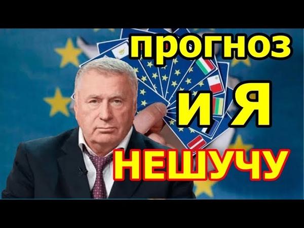 Жириновский в ближайшее время будет всемирный голод И много посредников с пенсионным фондом