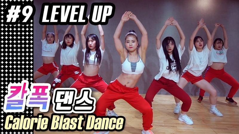 MYLEE Calorie Blast Dance 9 뱃살짜내는 착즙댄스로 달립시다 칼로리폭파 무한반복 다이어트 힙합댄스 Level Up by Ciara 마일리 칼폭댄스