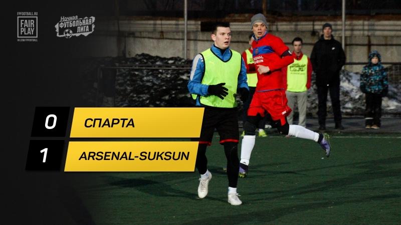 Обзор матча Спарта Arsenal Suksun Весенний Чемпионат НФЛ 16 апреля