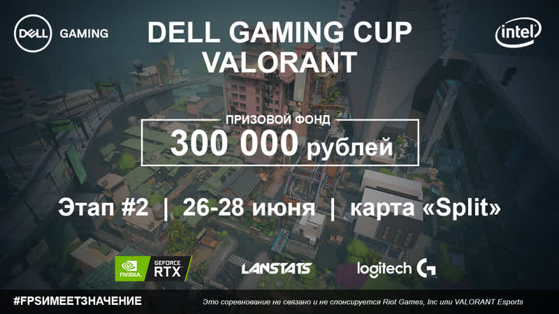 Dell Gaming Cup по VALORANT by STARBOY GrOm_0_ZeKa | Группа E В21 Э2