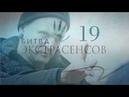 🎓 Битва экстрасенсов 19 сезон 14 выпуск 22 12 2018