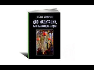 "Стивен Волински ""Дао Медитации или Пылающие сердца"" (Аудиокнига)"