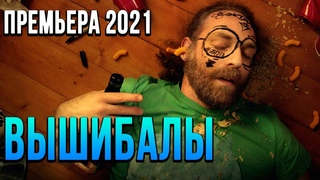 Новогодняя комедия [[ ВЫШИБАЛЫ ]] Русские комедии 2021 новинки HD 1080P