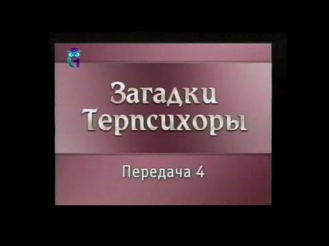 Передача 4 Вацлав Нижинский Чувство