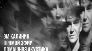Эм Калинин — домашняя акустика