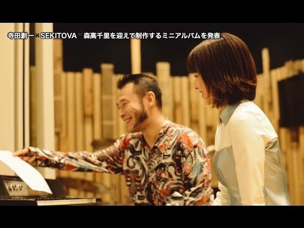 Hyamikao Foetus Traum Soichi Terada SEKITOVA feat Chisato Moritaka Eng Subtitle