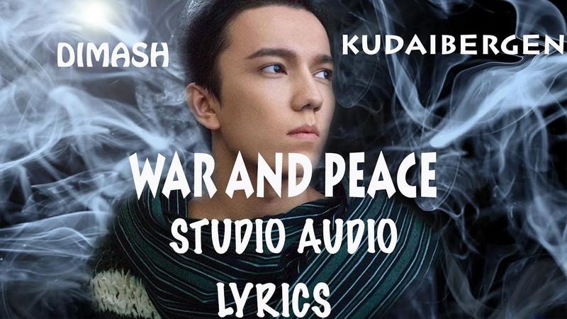 Dimash WAR PEACE ВОЙНА И МИР AUDIO LYRICS АУДИО ТЕКСТ ПЕСНИ FAN TRIBUTE