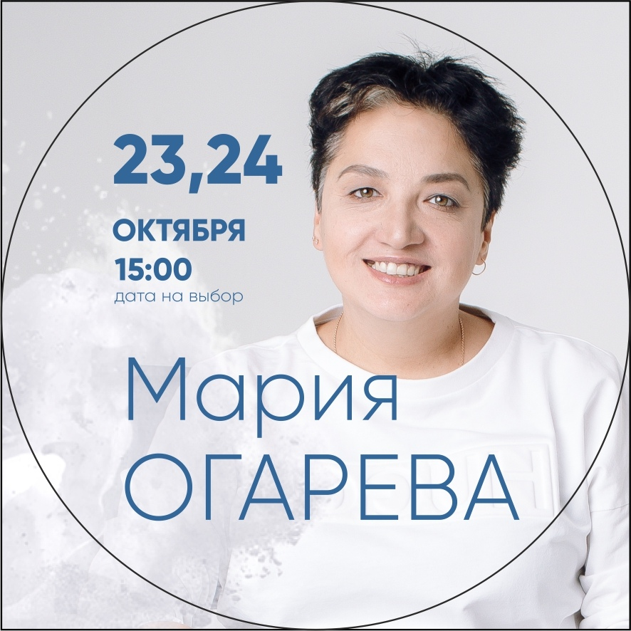 Афиша Нижний Новгород НОВЫЙ АВТОРСКИЙ СЕМИНАР МАРИИ ОГАРЁВОЙ