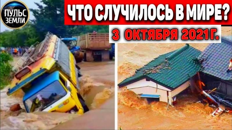 Катаклизмы за день 3 ОКТЯБРЯ 2021 Пульс Земли в мире событие дня flooding ураган наводнение