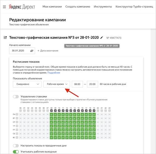 Яндекс.Директ обновляет страницу редактирования текстово-графических кампаний, изображение №1