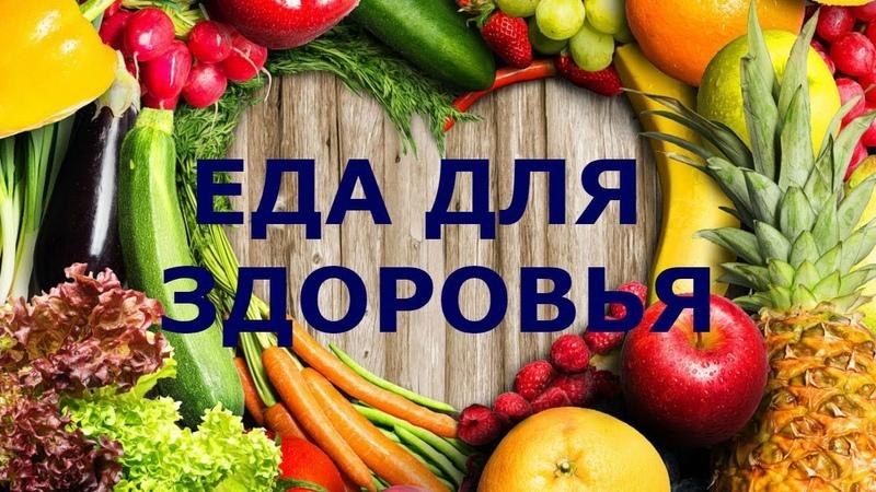 Картинка с надписью здоровое питание