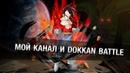 Мой канал и Dokkan Battle