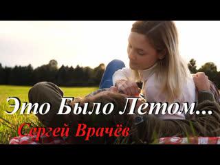 ◄♥►ЭТО БАЛО ЛЕТОМ,ЖАРКИМ◄♥► Сергей Врачёв