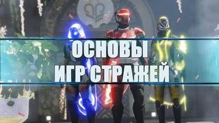 Destiny 2 Beyond light: НАЧАЛО ИГР СТРАЖЕЙ!