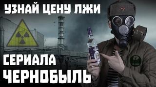 Кино-клюква. О чем врет сериал Чернобыль от HBO? Обзор косяков.
