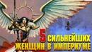 5 Сильнейших Женщин Империума / Warhammer 40000