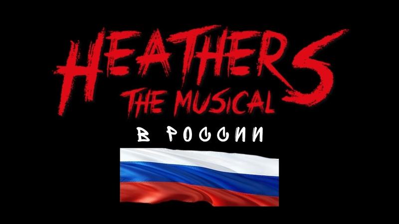 AxA Последний звонок в школе Вестербёрг и наши впечатления от российской адаптации Heathers