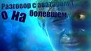 Разговор с аватаром о на болевшем. Истории от смурфика,напился до синевы,Дикие казахстанские ребята.