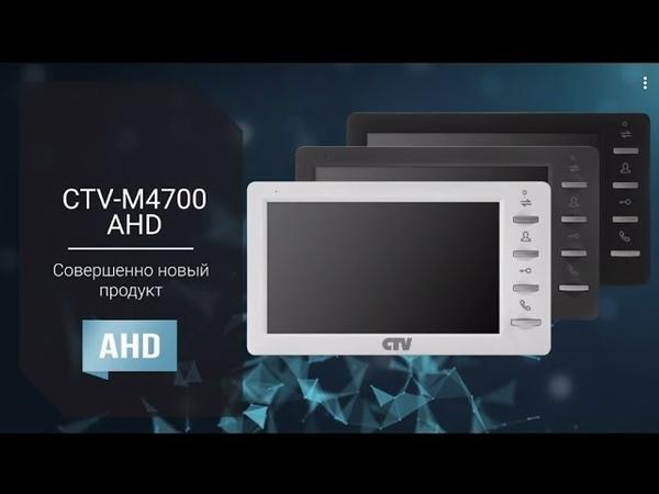 AHD домофон CTV M4700AHD в новом дизайне Обзор