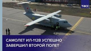 Самолет Ил-112В успешно завершил второй полет