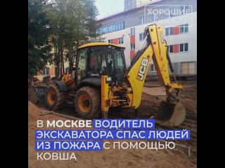 В Москве водитель экскаватора спас людей из пожара с помощью ковша