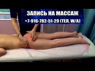 Антицеллюлиный массаж ягодиц женщине. Массаж от целлюлита в Москве и в СПб. Массаж тела женщине, девушке. Коррекция фигуры