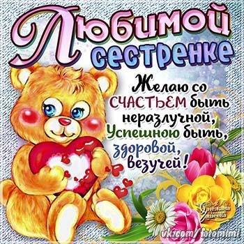 картинки надписью привет сестренка юмористические