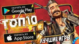 ⚡ТОП 10 ЛУЧШИХ ИГР ДЛЯ ANDROID & iOS 2021 (Оффлайн/Онлайн)