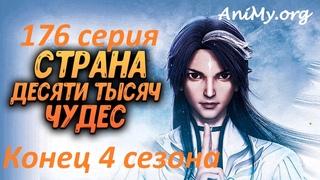Страна десяти тысяч чудес 4 сезон 48 серия ( Страна десяти тысяч чудес 176 серия ) Озвучка AniMy