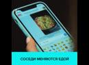В Южном Бутове соседи обмениваются едой — Москва 24
