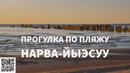 Нарва Эстония Пляж Прогулка по пляжу Нарва-Йыэсуу Эстония 2020