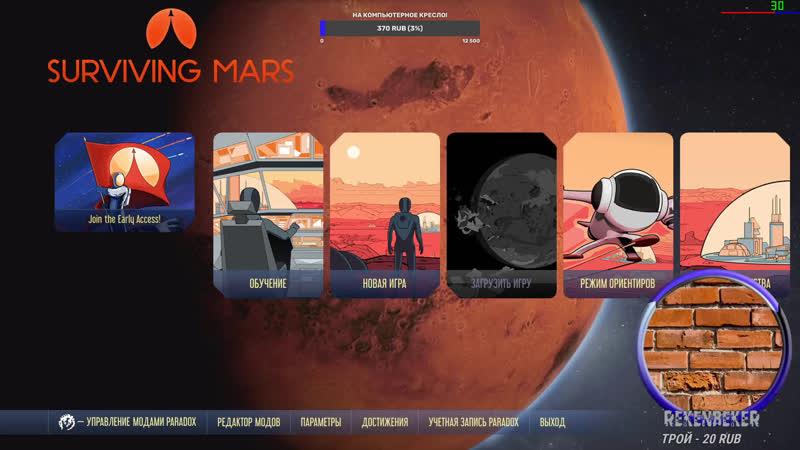 Surviving Mars 18 Опять Чилим на марсе