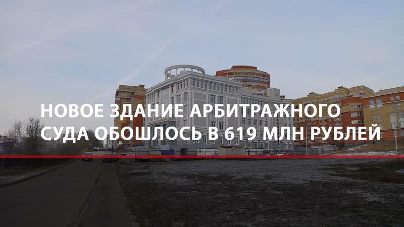 Новое здание Арбитражного суда обошлось в 619 млн рублей