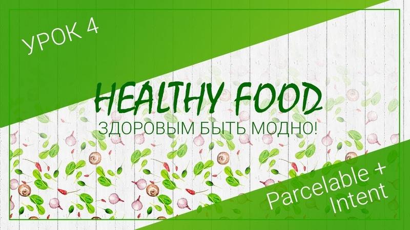 Урок №4 Healthy Food Здоровая еда создаем android приложение Передаем данные в Intent