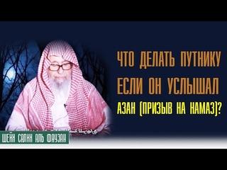 Шейх Салих аль Фаузан. Что делать мусафиру (путнику),если он услышал азан?