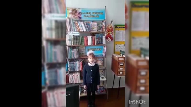 Учащиеся 3 Б класса посетили сельскую библиотеку где библиотекарь Абдуова У М подготовила для ребят книжную выставку посвя
