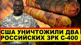СРОЧНО - Штаты уничтожили два российских С-400 - Новости и политика