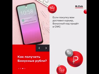 Как получить Бонусные рубли после покупки