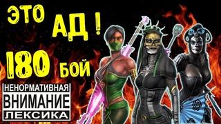ФАТАЛЬНАЯ БАШНЯ ЭДЕНИИ Mortal Kombat mobile /фатально 180 бой прохождение эденийской башни мк мобайл