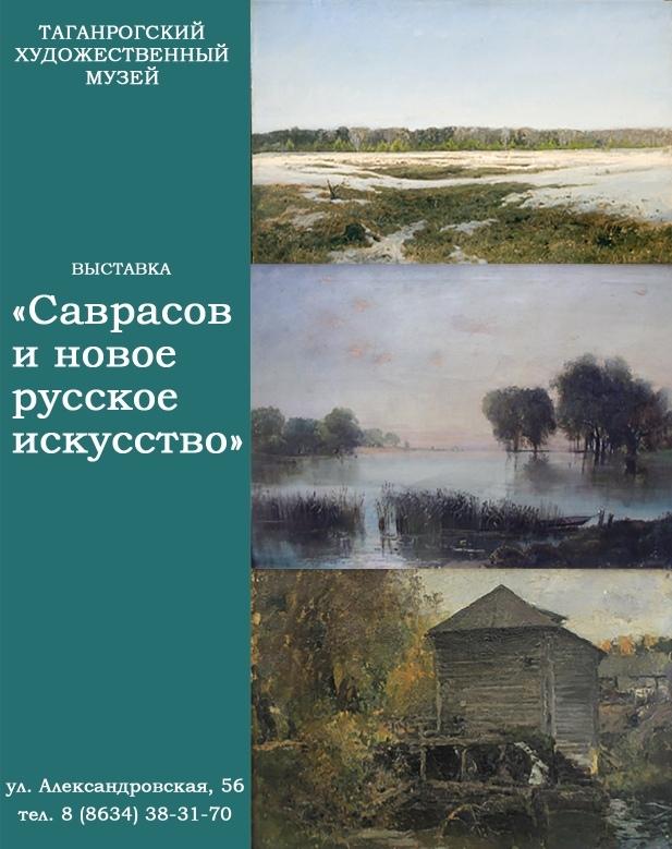 В Таганроге открылась выставка «Саврасов и новое русское искусство»