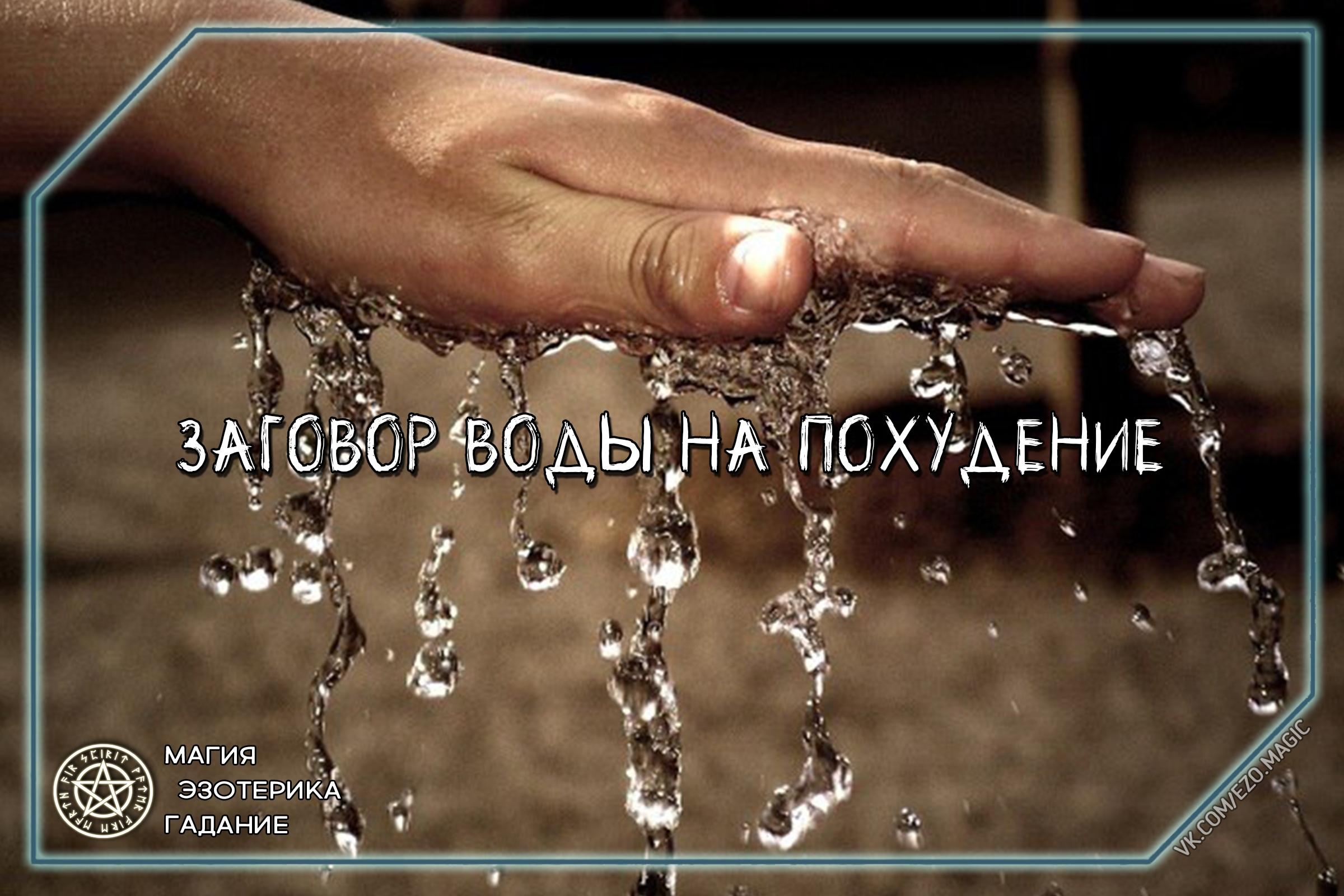 Похудеть На Святой Воде. Ритуалы на похудение с помощью магии воды...