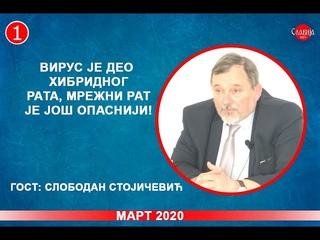 INTERVJU: Slobodan Stojičević - Virus je deo hibridnog rata, mrežni rat je još opasniji! ()