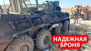 Бронетранспортёр спас российских военных в Сирии от мощного взрыва
