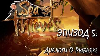 [Noob Invasion] Sea of Thieves #5 - Диалоги о рыбалке