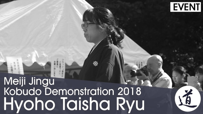 Hyoho Taisha Ryu - Uehara Eriko - Meiji Jingu Kobudo Demonstration 2018